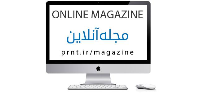 مجله-خبری
