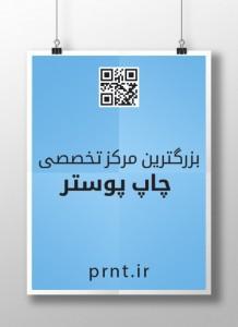 مرکز تخصصیب چاپ پوستر ایران