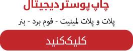 چاپ پوستر تیراژ کم دیجیتال