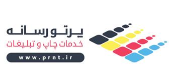 خدمات آنلاین چاپ افست و دیجیتال (چاپ آنلاین)